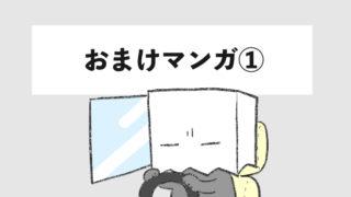 おまけマンガ①